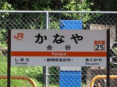 歩いて西焼津に戻って来て、続いて、金谷駅に来ました。