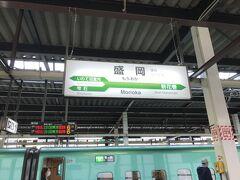 盛岡駅に到着。