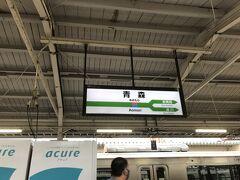 青森駅到着。