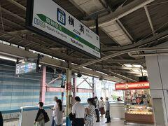 横浜から根岸線に 根岸線て なんかピントこない、京浜東北だと 思うんだよね まあ、どうでもいい