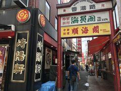 香港路から 入口は崎陽軒売店