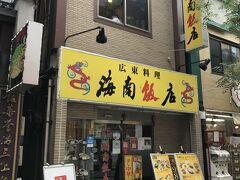 久しぶりに大通りの 海南飯店へ 昔から、行ってる店 この名前になんかそそられて 前の看板も良かったな