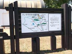 次に参りましたのは三愛の丘。 千代田の丘から車で10分ほど。