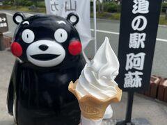 「道の駅 阿蘇」は2種類の牧場のソフトクリームを味わえ、変わり種としてヨーグルトソフトクリームがあるのですが、今回は阿部牧場のソフトクリームをいただきます(*'▽') JAF会員は50円引き!うれしい! カップルに比べて濃厚!ミルクの存在感が口いっぱいに広がるソフトクリームでした! ソフトクリームはすごいな~(´ー`) ソフトクリーム欲が満たされ、携帯を見ると14時…あれ?宮崎間に合う?宮崎のあとホテルのある鹿児島まで行ける?(´・ω・) いそいで出発(; ・`д・´)
