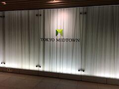 東京ミッドタウンに到着です。