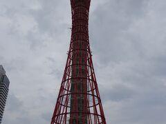近くより神戸ポートタワーを見ます。(開港90周年を記念して昭和38年に建てられた高さ108mの長い鼓型のタワーで上部の展望室は5Fよりなり、みなと神戸を一望でき、夜も夜景が綺麗です。又、LED照明でライトアップされます。)