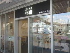 和風カフェ武蔵利休さんは狭山茶の新井園が運営