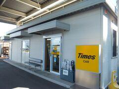 タイムズカー 熊本空港支店 熊本空港でレンタカーを借りました。一番安いプランで2日で6000円でした。