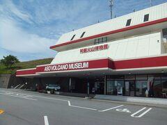 阿蘇火山博物館 1階は無料なのですがこのエリアに入るのに駐車場代が500円かかります。