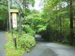 黒川温泉 旅館山河(さんが)