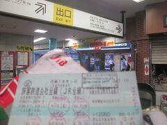 5:56 京王線のJR乗換駅分倍河原