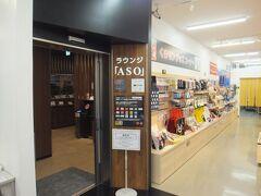 阿蘇くまもと空港 ラウンジASO 空いてました。ビールがありました。 熊本空港は現在移転建替中(2023年春開業予定)のようで簡易な建物でした。
