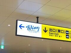 ここには、東京から最も遠いところにあるウィング、ウィング久里浜があります。 京急久里浜駅の駅ビルに入るショッピングセンターで、改札を抜けると2Fに出ます。