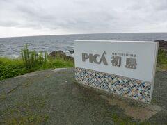 PICA初島に入りました。