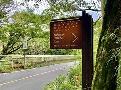 ランチはガラスの森美術館近くの箱根リトリートで。  ハーヴェストのスタッフブログでこちらのランチを紹介していたのです。
