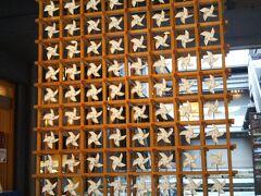 嵐電嵐山駅の案内所でラッピング列車の時間を尋ねると  今日は運行日ではないと。ガックリ。 折角なので 駅正面の昇龍苑に行きます。風車が綺麗