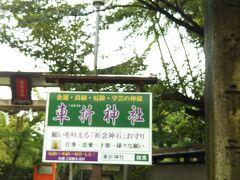 雨が激しくなってきて車折神社は諦めようと思っていたら車窓に神社の朱の柵が見えてきました。