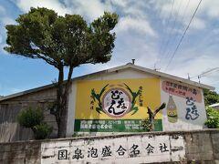 移転前の「国泉泡盛」の工場がまだ残っていました。