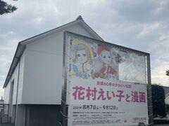 川越市立美術館で催されてる「花村えい子と漫画」展に行ってきました。