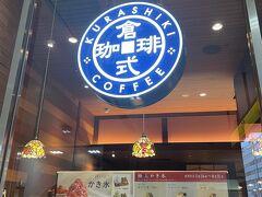 川越駅近くでランチです。