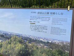 「卯辰山公園」 見晴らし展望台