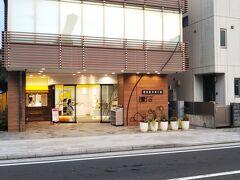 まずは、あまり遅い時間までやっていない「豊島屋洋菓子舗 置石」へ☆
