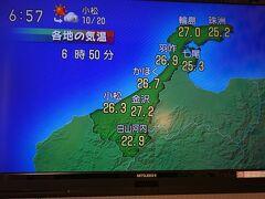 ●部屋にて@APAホテル金沢片町  ホテルの部屋に戻って、天気予報のチェックです。 金沢は、27.2℃。 太陽の陽ざしで、温度が上がって来ました。