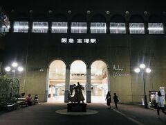 19:30  すっかり暗くなったので帰ります。  家族は今津線、私は宝塚線なのでここでお別れ。  でもまた来週も一緒に星組の初日を観劇します(笑)。   その前に私は明日から、3泊4日のディズニー&横浜・日比谷での観劇旅行に行ってきま~す☆