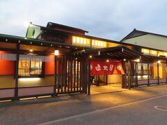今日の夕食は、お寿司。 お寿司といっても回転ずし。 なに?北海道まで行って回転寿司?と言うなかれ。 一般的な寿司屋よりは安いが、ネタは新鮮で価格もお手頃らしい。 チェーン展開しているので、安くて良い物が食べられる。 その名も函太郎(かんたろう)宇賀浦本店