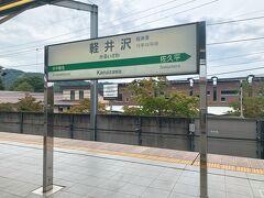 はくたか557号北陸新幹線 9時32分東京発→10時33分軽井沢着