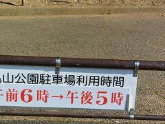 資料館のそばの駐車場に車を停めて見学開始。 亀山公園駐車場は駐車場が無料でありがたい!