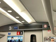 東海道新幹線の液晶案内板は故障していた。  今回は3連休だったので翌日は静養しました。 色々不満はあったけどね。  今回の旅を一言で表すと「想定外」  ◆教訓◆  ・地方空港の連絡バスは事前に調べても再度調べる。 ・青森県の今回の急過ぎる取り決めには異議を唱えたい!  最初から最後まで締まりのない日記で申し訳ない・・  最後までお付き合いありがとうございました。