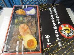夫と東京駅で待ち合わせ。 今だけ変更無料なので、東海EXで京都行き新幹線の時間を早めてから発券。 大急ぎでホームでやまやの駅弁を買ってのぞみに乗車。  新幹線ホームの売店はJR東海のお店なので、JREポイントは貯まりません・・