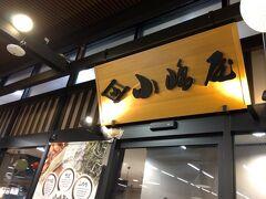 17:50 越後湯沢駅地下駐車場着。 駅への階段を上がると、飲食店がずらりと並んでいました。 行きたかった十日町の蕎麦屋はタイミングが合わず、有名どころの小嶋屋にお邪魔します。