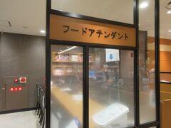 新幹線は飛行機より足元が広いから楽だわ。  京都駅の伊勢丹地下1階のフードアテンダントで頼んでいた弁当と佐々木酒造のお酒を受け取り。ついでに梅園のみたらし団子バターサンドと中村藤吉商店の抹茶ゼリーと、ノンアルコールの珍しいドリンクも。 夜ホテルでお弁当夕食にするため。 緊急事態宣言中でレストランの終わる時間が早い・・  泊まるホテルのザミツイから佐々木酒造は徒歩10分もかかるから面倒で歩けないわ・・