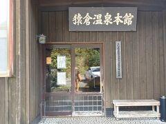 帰りは土日しかやっていない猿倉温泉に。入浴料は500円。お湯は谷地温泉に似ていました。