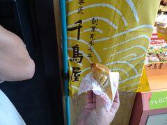ちょっとお腹が空いたので、みたらし団子が入っているパイ食べた。 めっちゃ美味しかった(^▽^)/  道頓堀を楽しんだ後は、新世界へ!