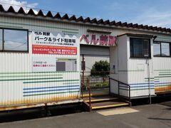 ●福井鉄道 ベル前駅  下車した駅は、ベル前駅。 珍しいカタカナの駅です。 「ベル」とは商業施設の名前のようです。