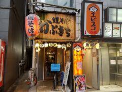 実は宿泊の数日前にも用事があって新宿に来てました。いっぺんに済ませたかったのですが、予定ずらせなくて(;´∀`) その時のランチがこちら。焼きそば専門店の「かぶきち」さんです!