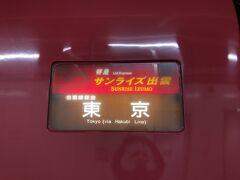 米子19:56発サンライズ出雲→東京7:08+1  ついにこの日が来たわ!