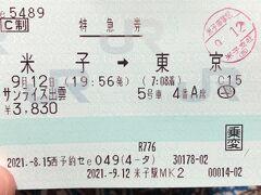 初のサンライズ出雲、同じ夜行でもバスに比べて体がとても楽でした。 定刻で東京駅に帰りつき、帰宅して元気にテレワークです!(^^)!  Fin