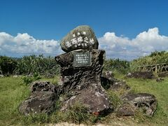 そして…「日本最西端の碑」 この碑だけ見てもあまりピンときません。