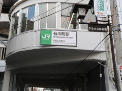 リセンヌ小路を真っすぐ進むと石川町駅。