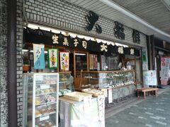 上千本商店街に店を構える老舗「生菓子司・大福餅老舗」、  創業は大正元年だから109年ですが京都ではまだまだ新しいのでしょう?、名の通り大福餅が名物です。  *詳細はクチコミでお願いします