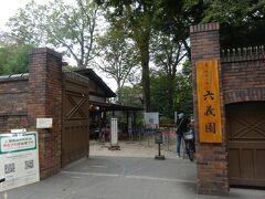 六義園入口(65歳以上で150円)(小石川後楽園と共に、江戸の二大庭園で、元禄8年(1695年)老中柳沢吉保が綱吉から下屋敷として与えられた駒込の池に「回遊式築山泉水庭園」を造った。(7年間)「六義」は中国の古い漢詩集の「毛詩」の「詩の六義」よりとり、庭園の個々の名称は紀州の和歌の浦の景勝より名前を付けました。明治時代、岩崎弥太郎所有となり、昭和13年に東京市に寄付された。梅・アジサイ・ツツジが綺麗です。)