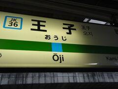 王子駅よりJRで戻ります。