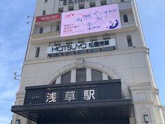 今回は鉄道を利用した旅行です。 東武鉄道の出発駅「浅草駅」から旅行はスタートです。