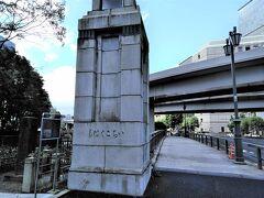 「一石橋(いっこくばし)」 日本橋川にかかっていて、日本橋から2本目の橋です。 名前は江戸っ子の洒落から。 北詰に幕府金座御用の後藤庄三郎、南詰に御用呉服商の後藤縫殿助が暮らしていた。橋の再建に両後藤が援助したので、洒落で後藤の読みから「五斗」。「五斗+五斗で一石」、一石橋と名付けられたそうです。  1922年に木橋から花崗岩張りのRCアーチ橋に改架して、翌1923年9月の関東大震災にも耐え抜いた。それで記念にこの大きな親柱1本だけ残されたとのこと。
