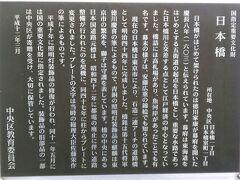 東海道をはじめとして五街道の起点になっている重要な場所。橋の中心にその「元標」があって、レプリカが橋の北詰にあります。 現在の石造りの橋は、明治44年に完成した二連のアーチで堅固なものになっています。 橋の銘板は、第十五代将軍徳川慶喜の書。慶喜といえば、(さっき銅像を見た)渋沢栄一とも関わりがありますね。