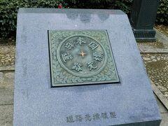 「日本国道路元標(レプリカ)」 日本橋の中央に本物の「日本国道路元標」が埋め込まれています。車の通行が激しく見ることができないので、橋の北詰にそのレプリカがあります。 東海道、中山道、奥州街道、甲州街道などの起点になっているんですね。